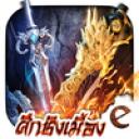แอปเกมส์ ดาบมังกรหยก3D-TH ศึกชิงเมือง - Efun Games Co.,Ltd.