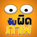 แอพเกมส์ differences 1000+ - mawika jichob