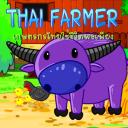 แอปเกมส์ Thai Farmer ปลูกผักแบบไทย